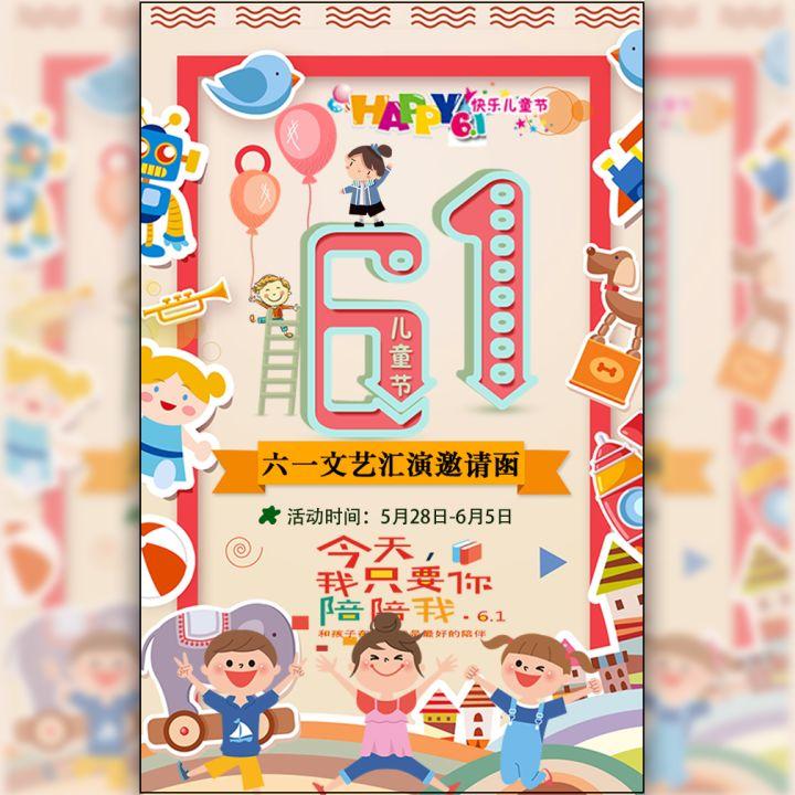 儿童节亲子活动文艺汇演邀请函