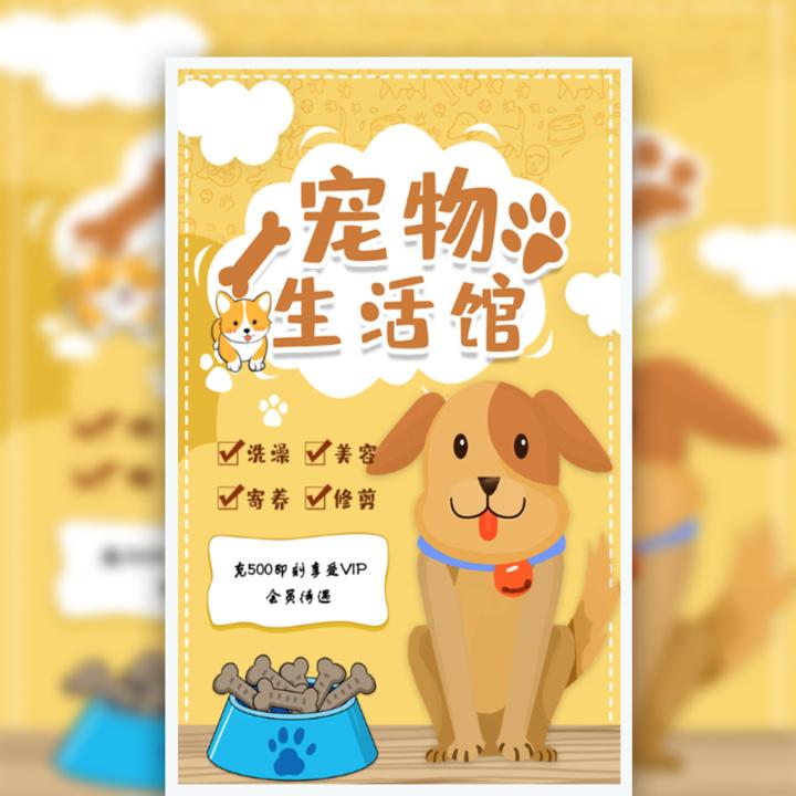 宠物生活馆宠物店铺萌宠之家宠物店开业活动