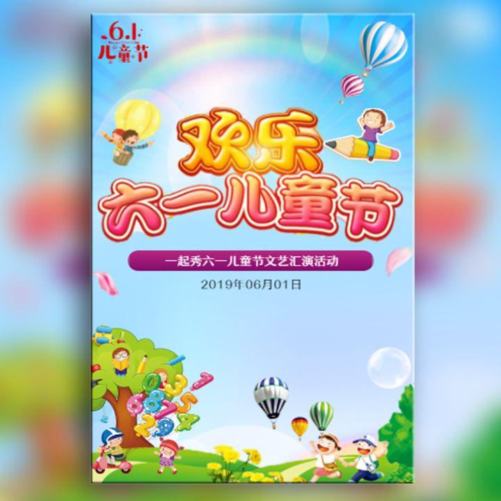 欢乐六一儿童节文艺汇演比赛活动邀请函总结回顾相册