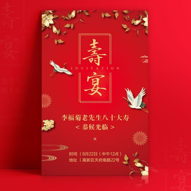 生日宴会请帖寿宴邀请函祝寿贺寿宴请柬福如东海寿星
