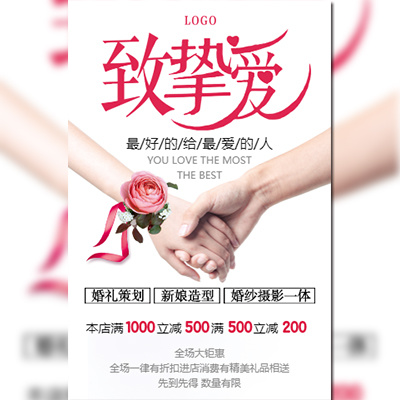 清新婚庆公司介绍专业婚礼策划宣传介绍