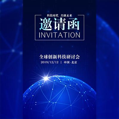 快闪蓝色高端科技商务新品发布会议会展活动邀请函