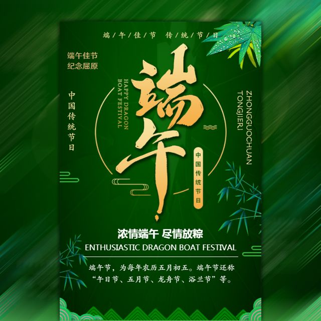 端午节企业宣传酒水促销新品展示简约中国风风格
