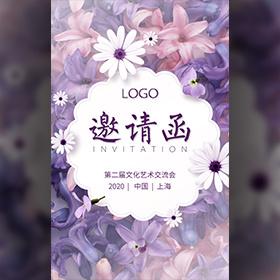 紫色小清新文艺高端大气会议邀请函新品发布会展会