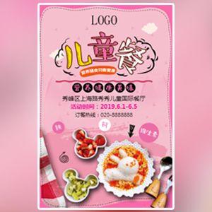 六一儿童节儿童餐厅介绍儿童套餐儿童美食宣传