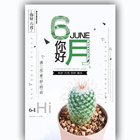 六月你好清新唯美心灵鸡汤励志图文音乐相册