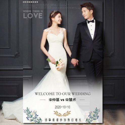 高端韩式唯美清新结婚邀请婚礼请柬
