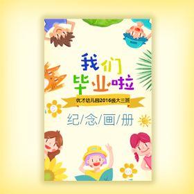 卡通可爱小学幼儿园毕业相册毕业纪念册