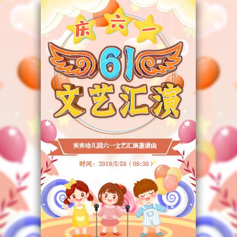 61六一儿童节幼儿园文艺汇演活动邀请函