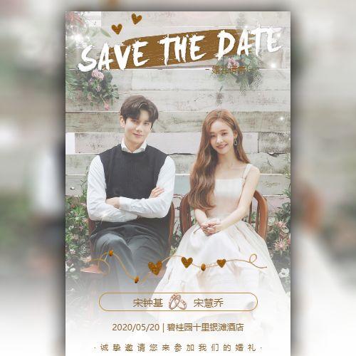 快闪高端时尚轻奢唯美韩式婚礼邀请函结婚请帖请柬