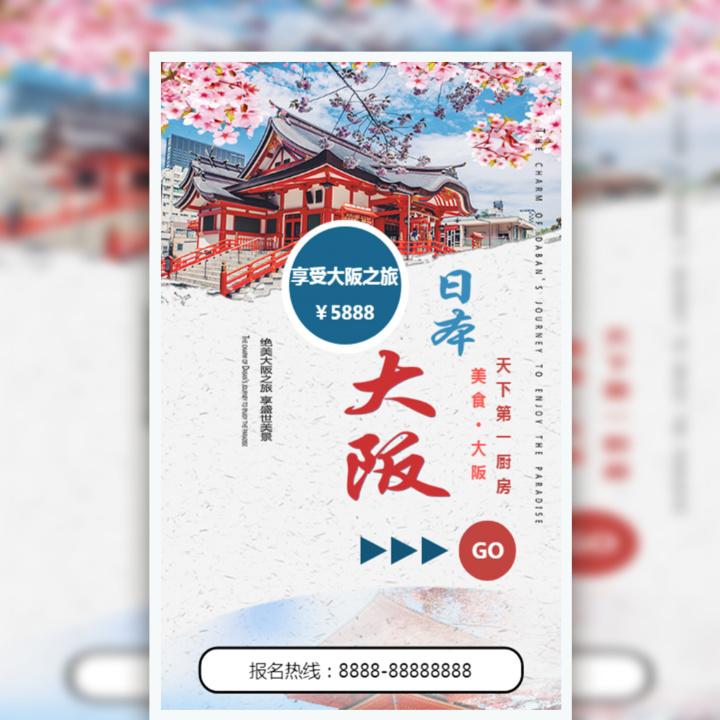 日本旅游宣传旅行社宣传东京大阪旅游宣传
