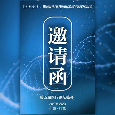 科技风生物医疗医学研究活动邀请论坛峰会活动邀请函