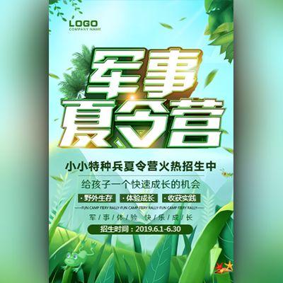 小清新军事夏令营集训营拓展营招生宣传
