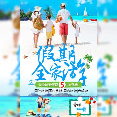 假期全家旅国外旅游国内旅游周边游活动推广模板