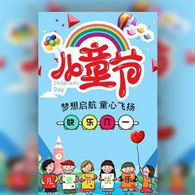 六一61儿童节邀请函幼儿园活动邀请函文艺汇演