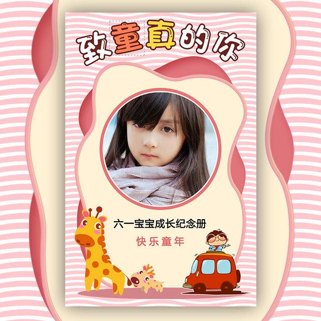 六一儿童节宝宝成长相册纪念册61祝福贺卡