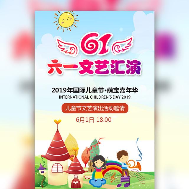 61儿童节幼儿园文艺演出晚会邀请函