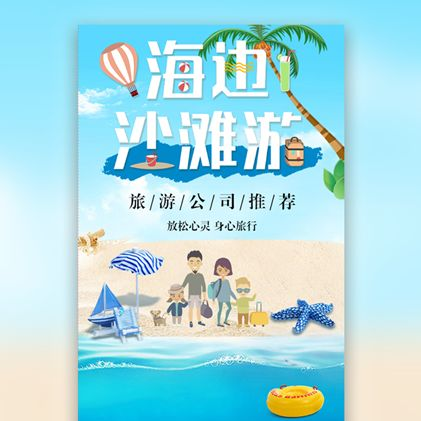 创意快闪海岛游节日旅游旅行社组团游自由行宣传介绍