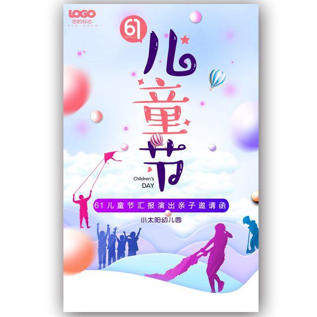 炫彩61儿童节汇报演出亲子活动邀请函