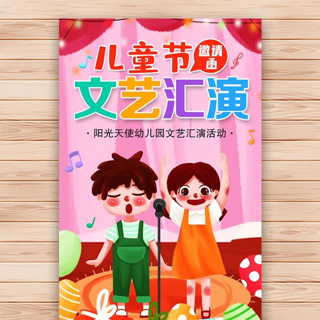 六一儿童节活动邀请函幼儿园61文艺汇演亲子活动表演