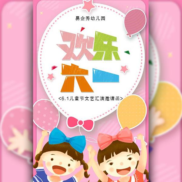 欢乐六一儿童节幼儿园文艺汇演活动邀请函