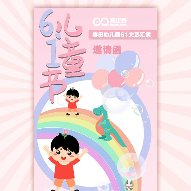 61儿童节快闪幼儿园邀请函文艺汇演邀请函