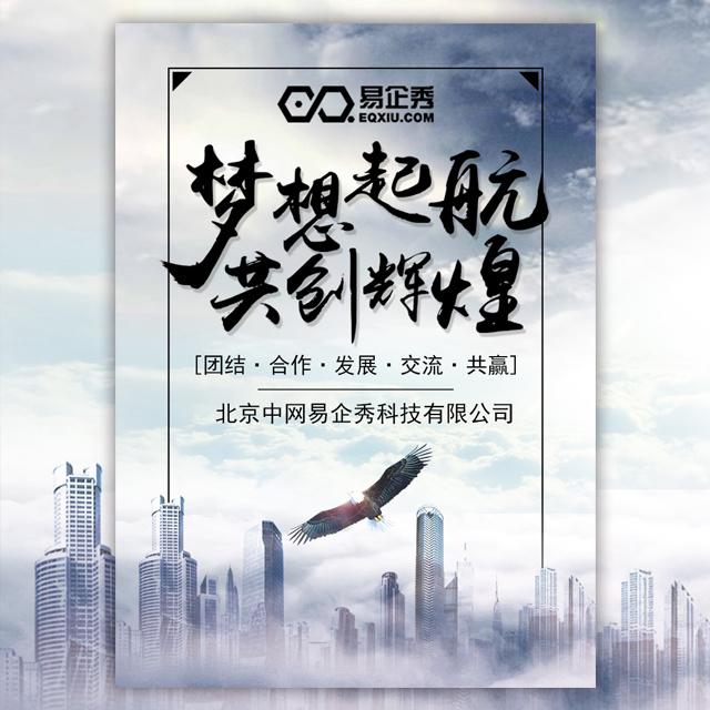 大气商务企业宣传品牌推广招商加盟