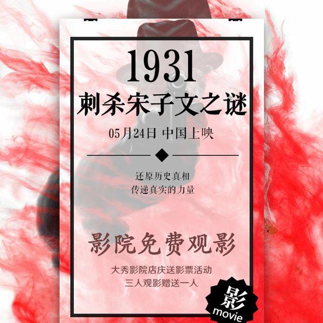 电影院免费观影活动1931刺杀宋子文之谜影视介绍
