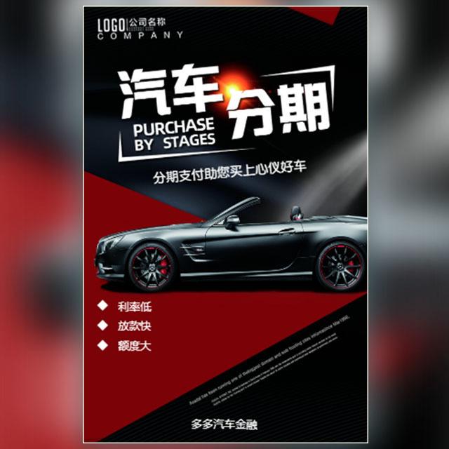 酷黑高端汽车分期汽车金融品牌宣传优惠购车宣传画册