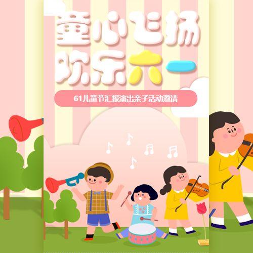 六一61儿童节活动晚会汇演邀请函