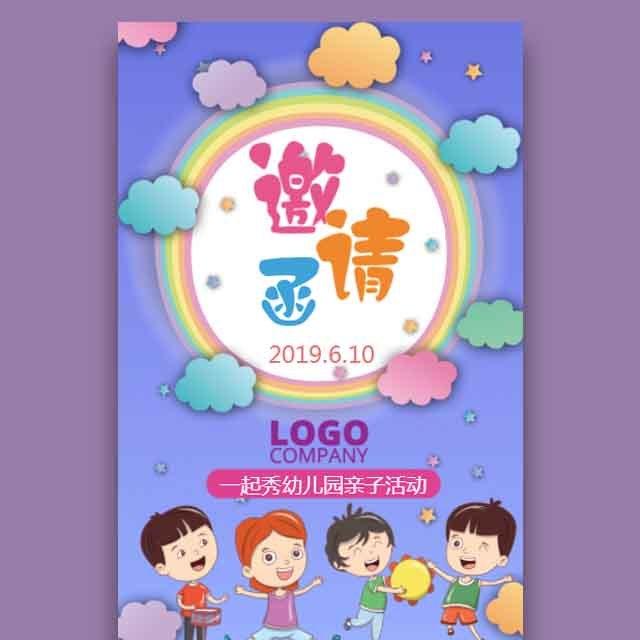 六一儿童节活动邀请函61儿童节亲子活动DIY邀请函