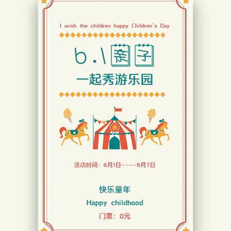 儿童节游乐园活动促销推广模板