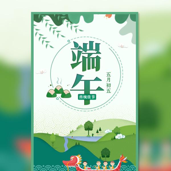 端午节五月初五粽子促销活动宣传节日祝福放假通知