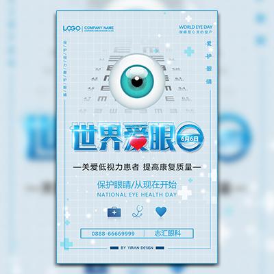 6月6日全国爱眼日眼科医院简介眼科介绍诊所宣传