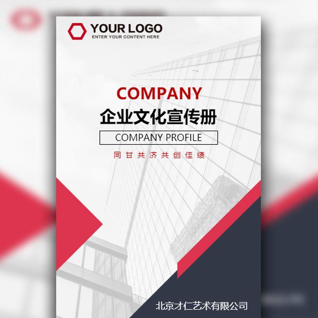 快闪企业文化品牌宣传画册简洁高端红色风