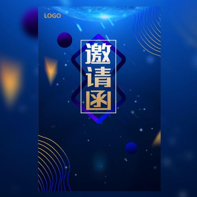 星空蓝色商务招商会议邀请函金融论坛峰会