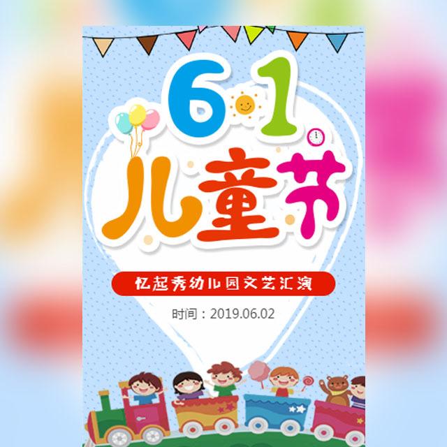 卡通61儿童节幼儿园活动文艺汇演邀请函