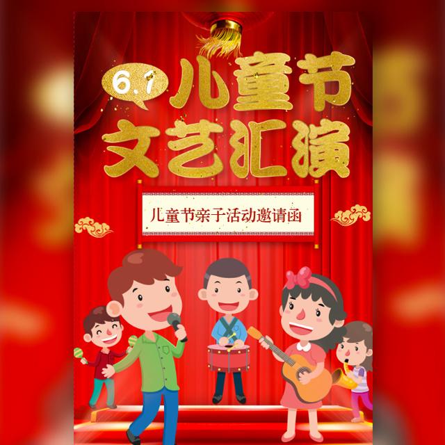 快闪六一儿童节幼儿园活动61学校文艺汇演邀请函
