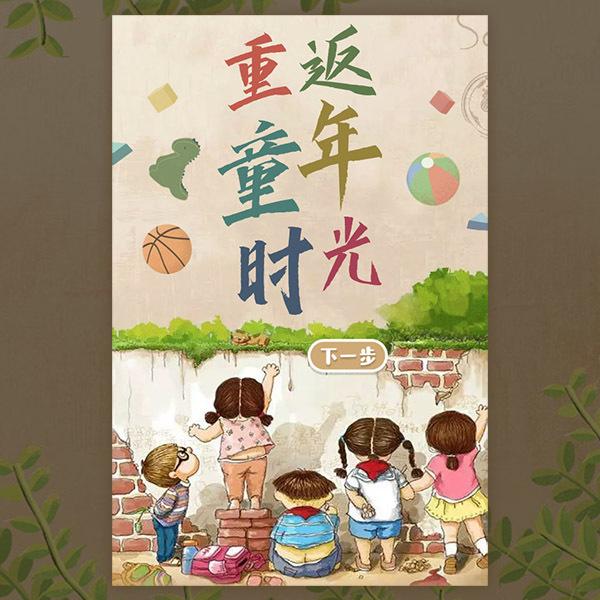 创意营销六一儿童节重返童年时光人物换装互动游戏