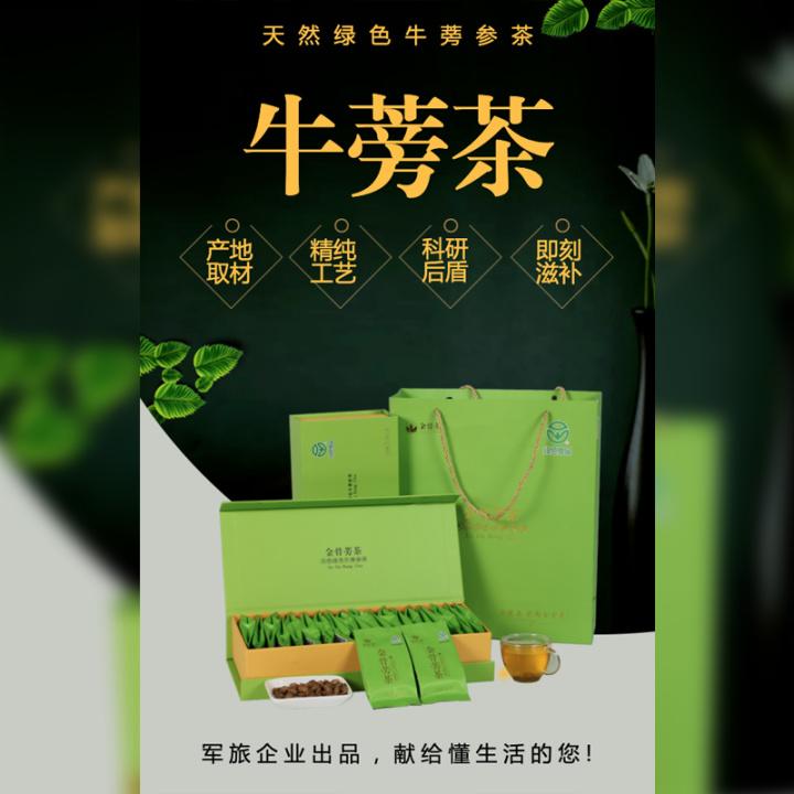 牛蒡茶保健品促销