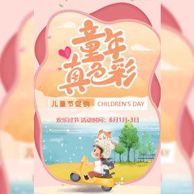 小清新六一童年真色彩儿童节促销活动