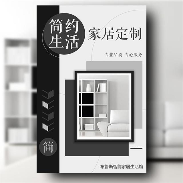 黑白风格简约家居家装宣传企业画册