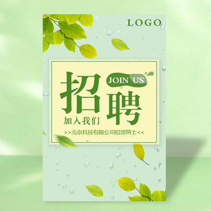 绿色树叶夏季小清新公司企业招聘社会校园招贤纳士