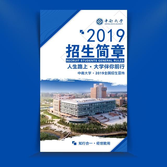 2019蓝色商务大学招生简章学校简介招生宣传