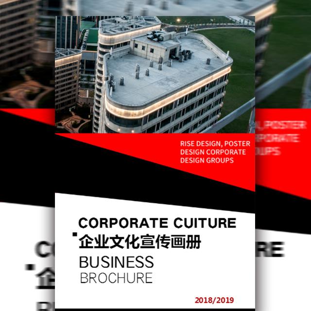 快闪企业宣传企业文化宣传都市商务风格