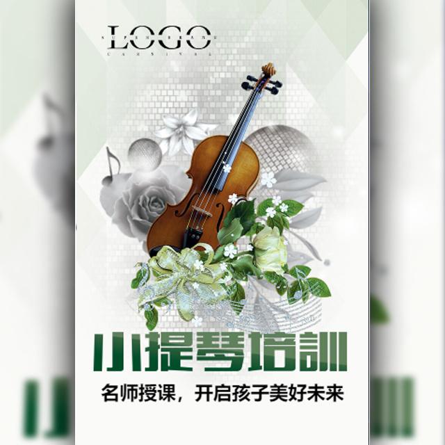 乐器小提琴培训招生清新简约