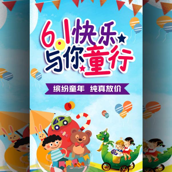 卡通母婴六一儿童节活动商场节日宣传专卖店促销