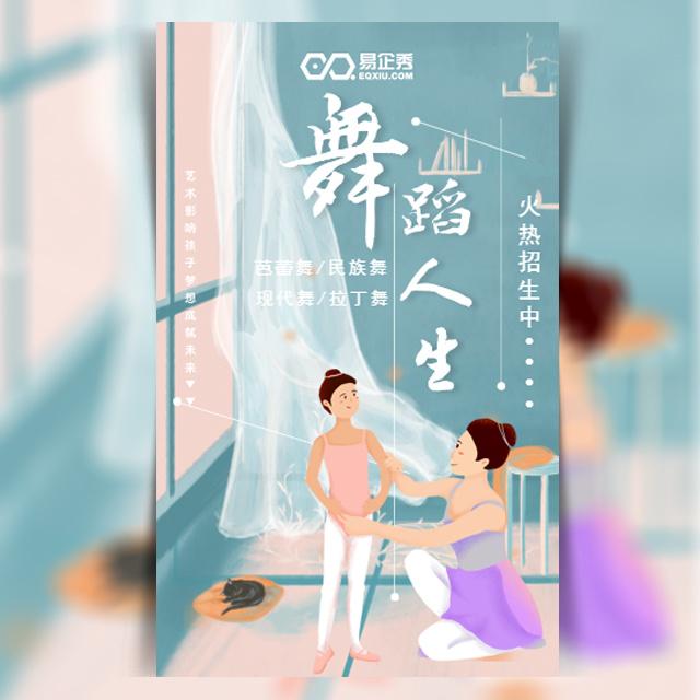 小清新暑假舞蹈培训班招生芭蕾舞拉丁舞民族舞招生