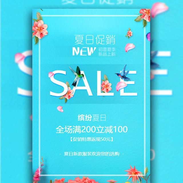 清新夏日促销服装促销时尚宣传
