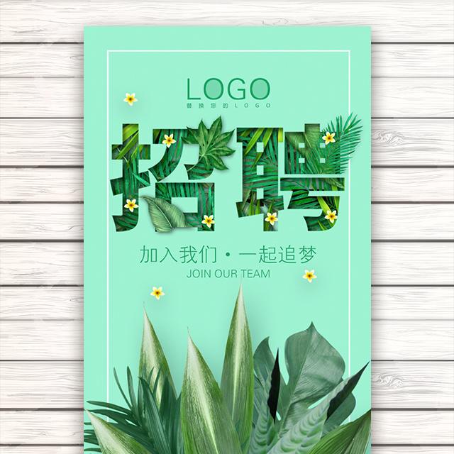 小清新公司企业招聘宣传绿色夏季校园招募加入我们